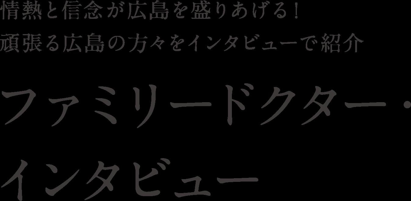 ファミリードクター・インタビュー