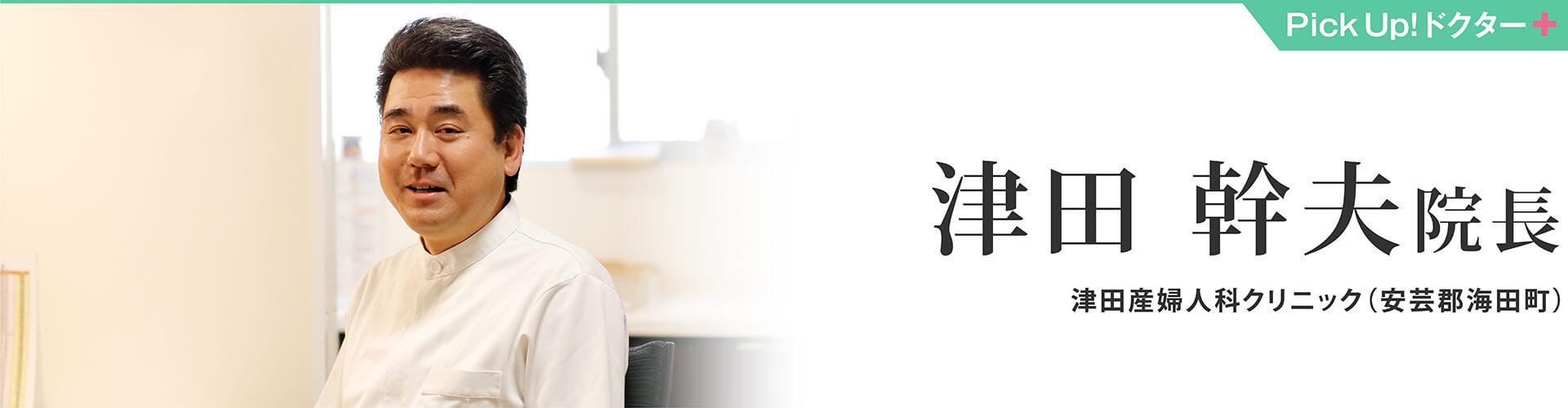 津田 幹夫院長 津田産婦人科クリニック(安芸郡海田町)