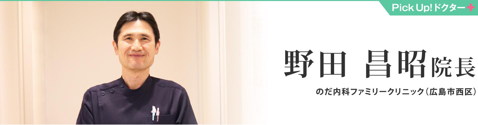 野田 昌昭院長 のだ内科ファミリークリニック(広島市西区)