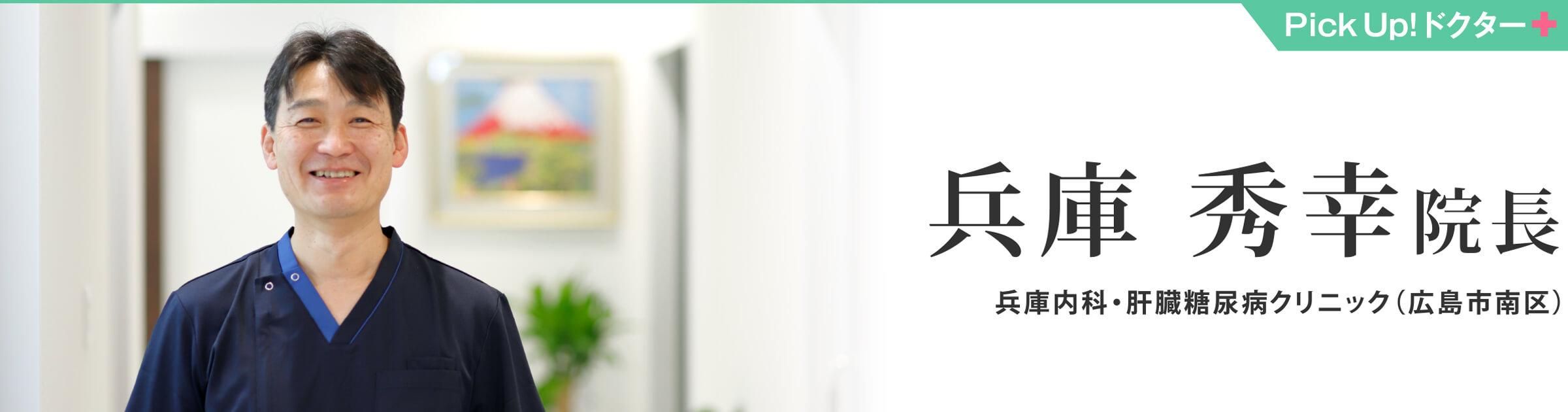 兵庫内科・肝臓糖尿病クリニック(広島市南区)兵庫 秀幸院長