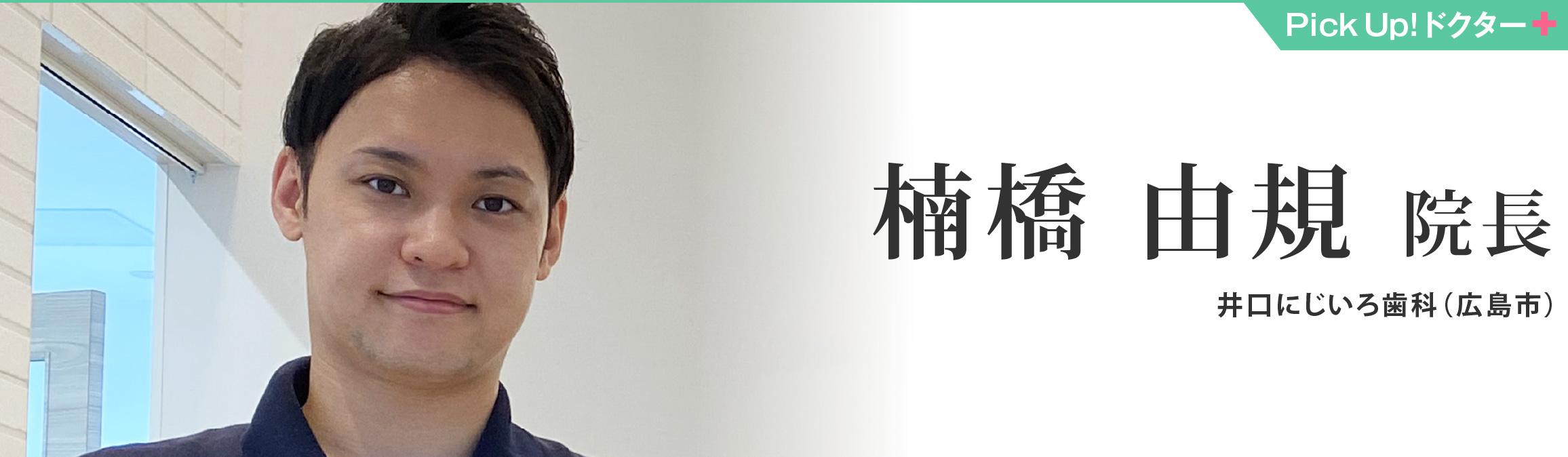 楠橋 由規 院長 井口にじいろ歯科(広島市)