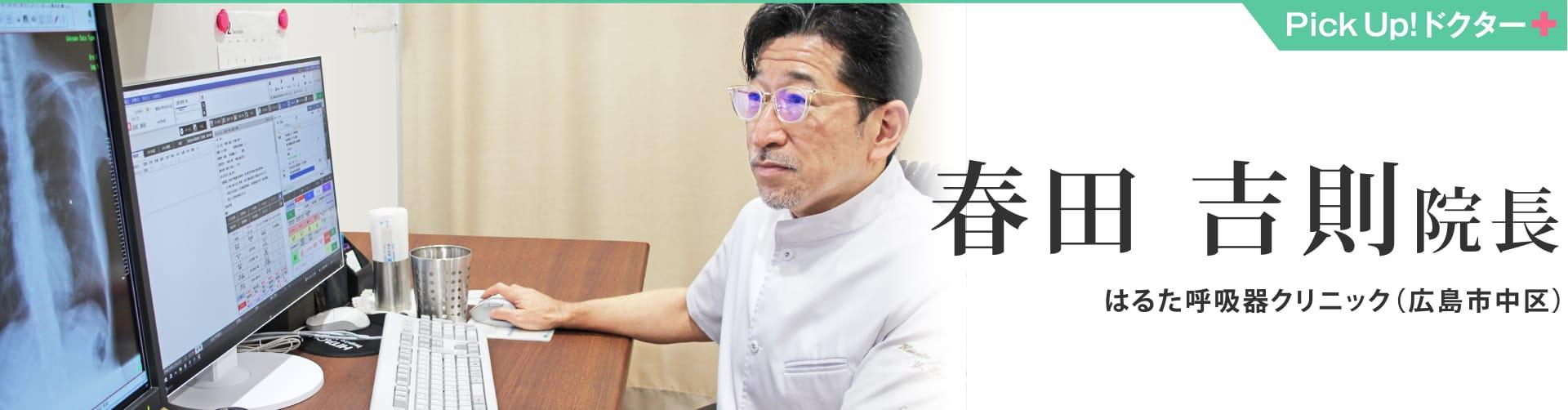 春田 吉則院長 はるた呼吸器クリニック(広島市中区)