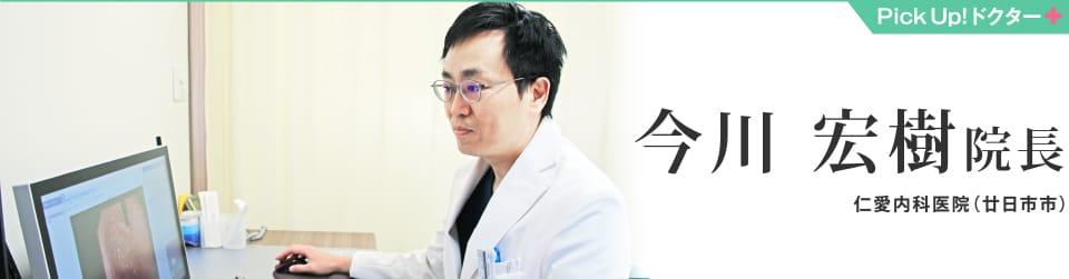 今川 宏樹院長 仁愛内科医院(廿日市市)