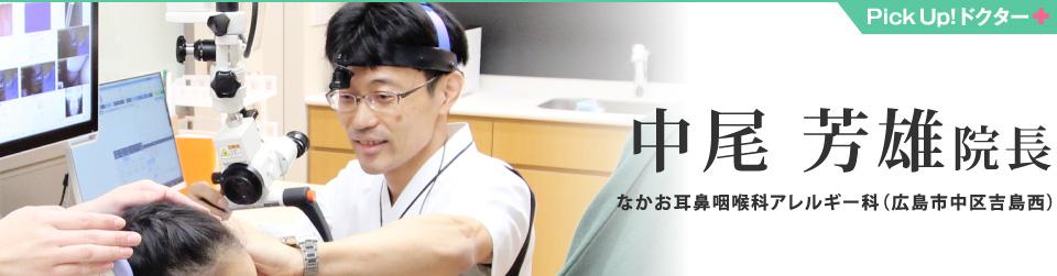 中尾 芳雄院長 なかお耳鼻咽喉科アレルギー科(広島市中区吉島西)