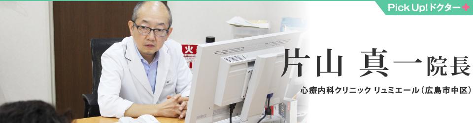 片山 真一 院長 心療内科クリニック リュミエール(広島市中区)
