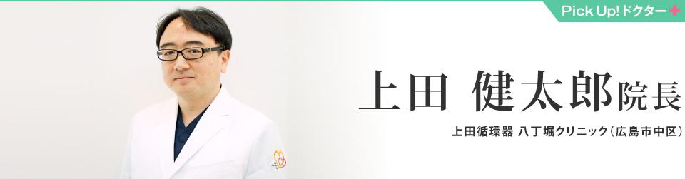 上田 健太郎院長 上田循環器八丁堀クリニック(広島市中区)