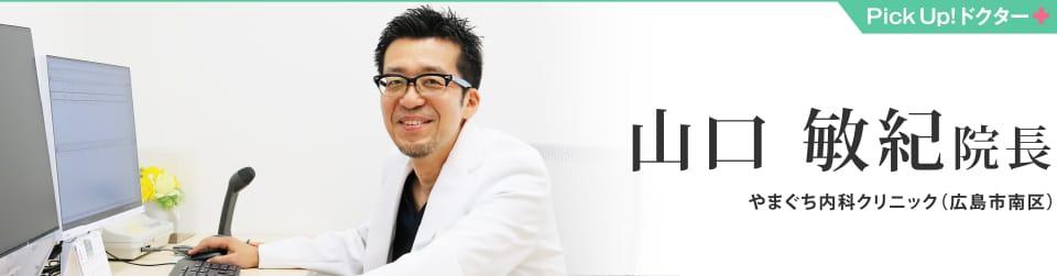 山口 敏紀院長 やまぐち内科クリニック(広島市南区)