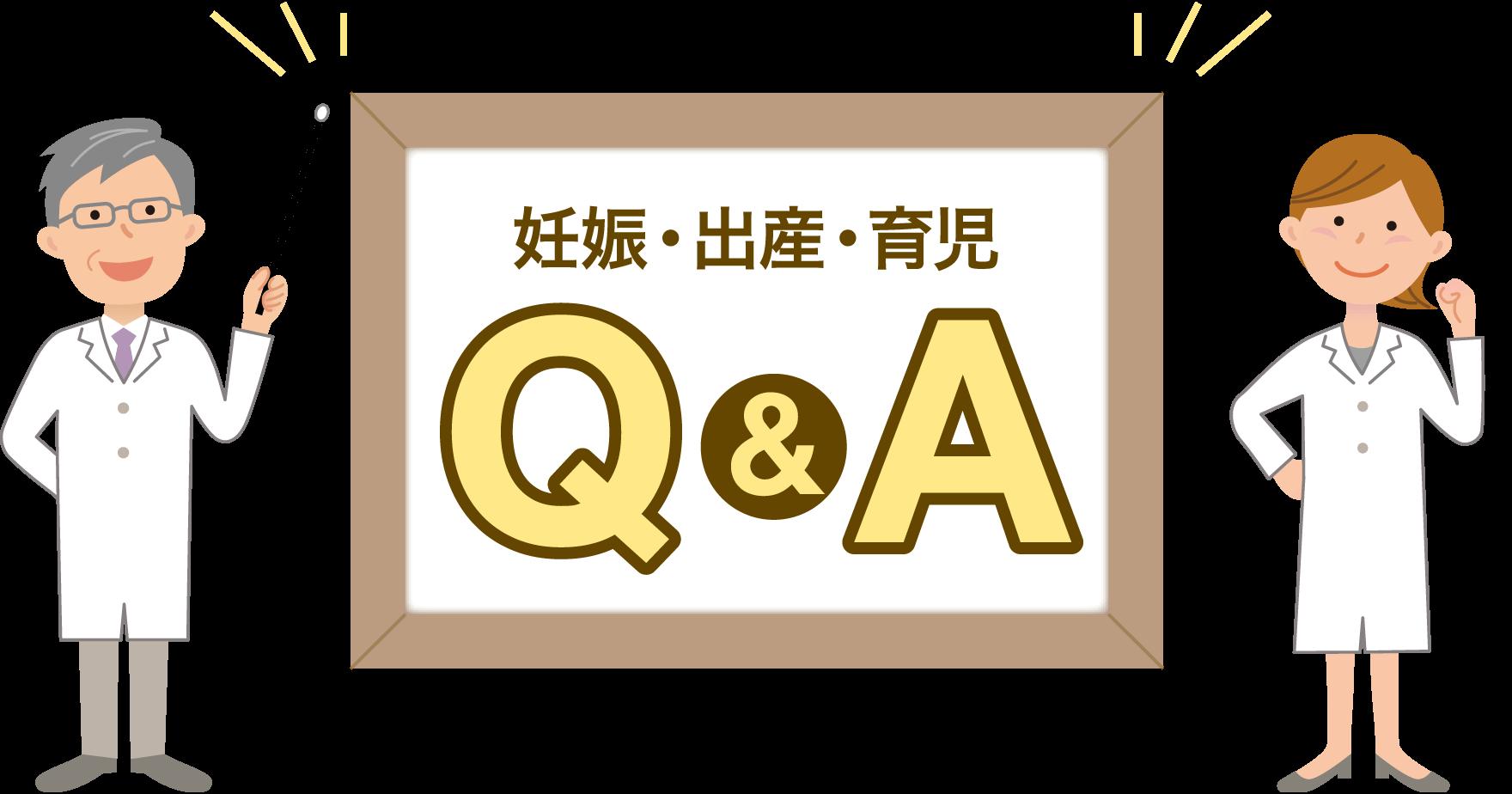 妊娠・出産・育児Q&A