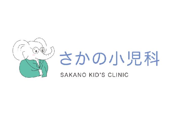 近隣のお子さんの成長を含め、一般の診療において、これまでの経験を生かし診療してまいります。