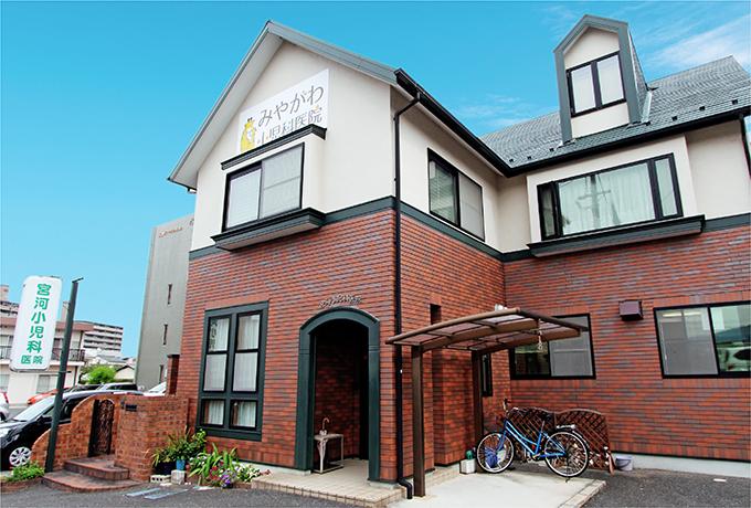 広島県廿日市市にある、こどもと家族のクリニック みやがわ小児科医院です。