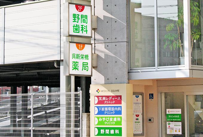 この看板が目印です!清潔感あふれる外壁で、入口はフラット構造。