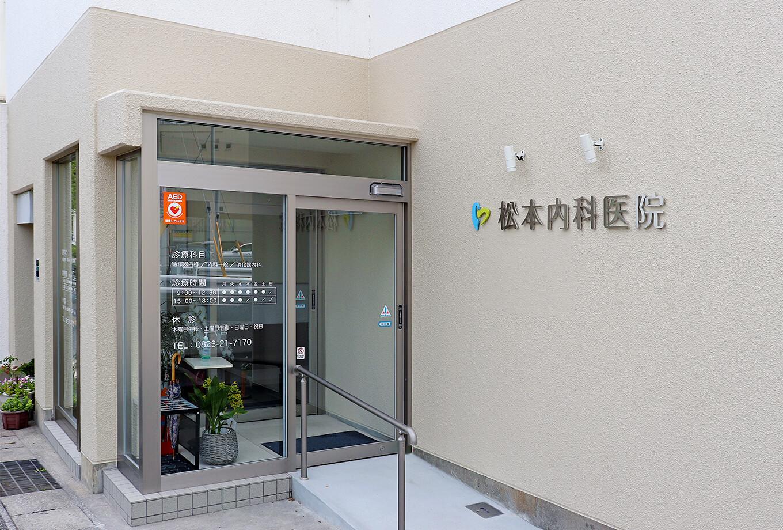 松本内科医院|〒737-0045呉市本通5丁目5-9