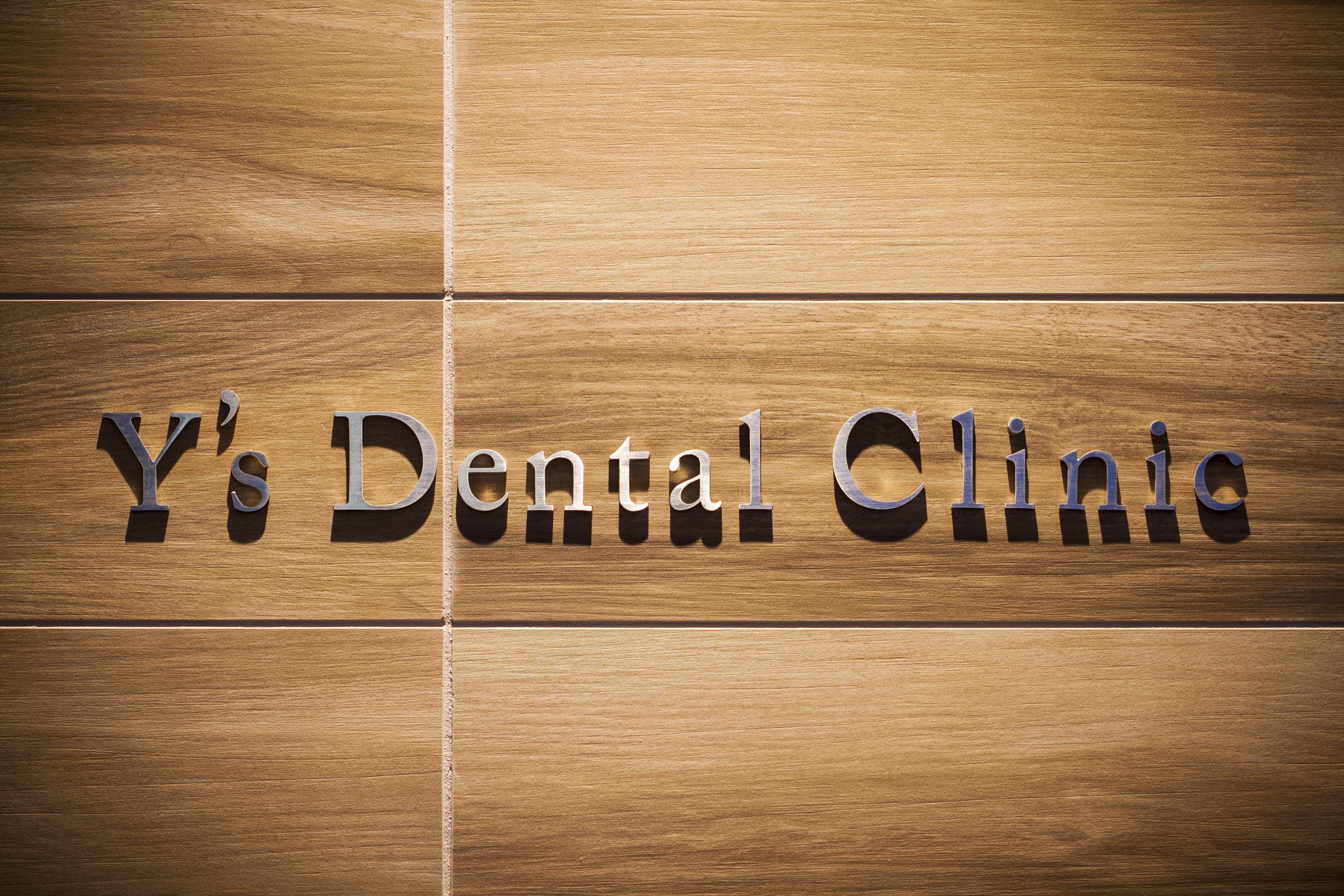 患者様一人ひとりあったオーダーメイドの歯科医療を提供致します。