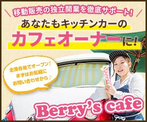 クレープの移動販売 Berry's Cafe(ベリーズ・カフェ)