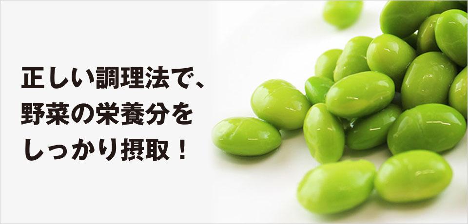 正しい調理法で、野菜の栄養分をしっかり摂取!|医療・健康コラム ...