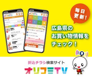 折込チラシ検索サイト:オリコミTV