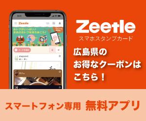 スマホスタンプカード:Zeetle