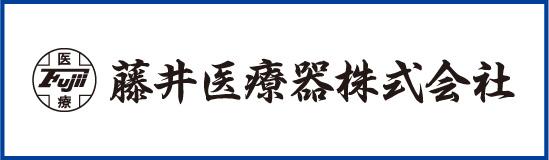 藤井医療器株式会社