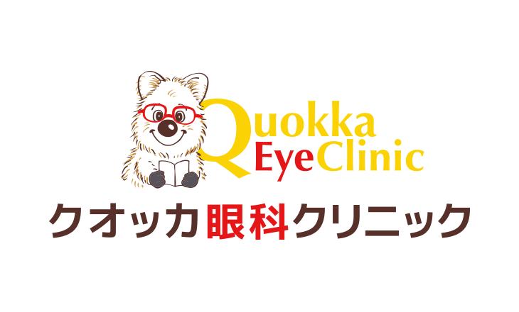 クオッカ眼科クリニック | 2020年5月開業予定