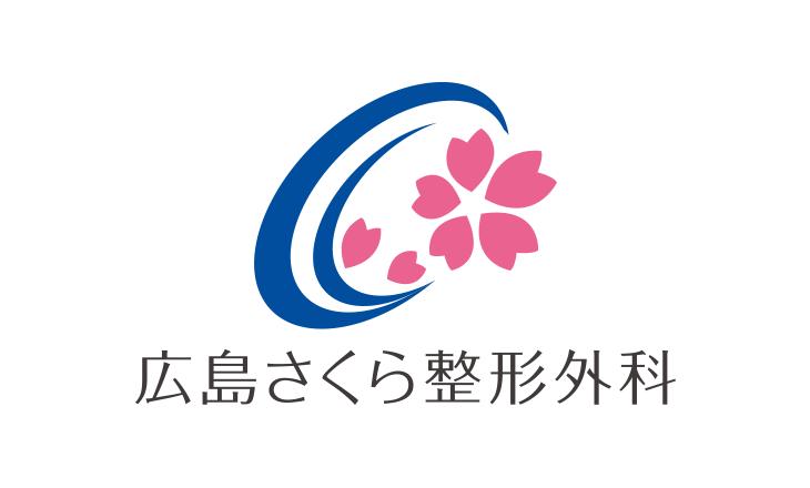 広島さくら整形外科 | 2020年5月オープン予定