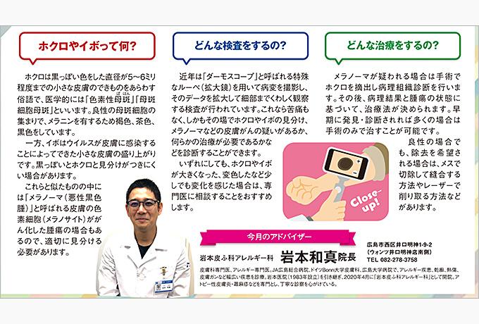 岩本皮ふ科アレルギー科は地域の皆様のお役に立てる皮ふ科クリニックとして診療を行いたいと思います。