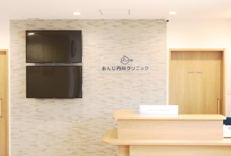 JR海田市駅の近くのおんじ内科クリニック