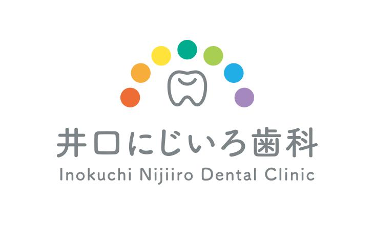 井口にじいろ歯科 | 10月開院予定