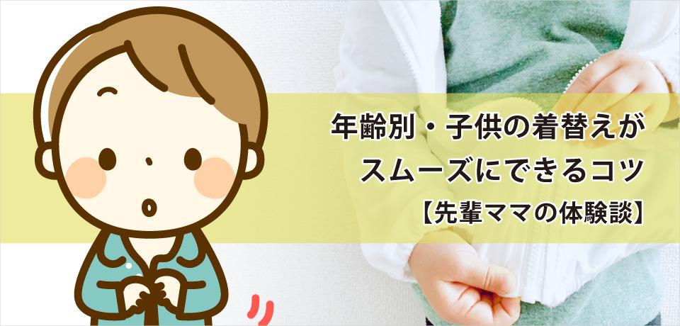 年齢別・子供の着替えがスムーズにできるコツ【先輩ママの体験談】