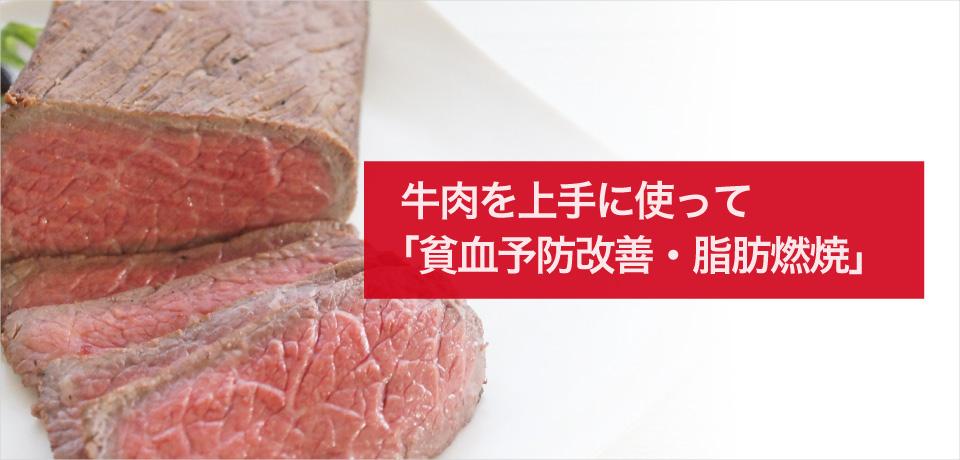 牛肉を上手に使って「貧血予防改善・脂肪燃焼」