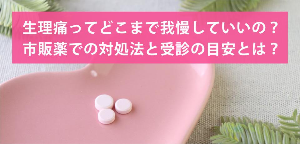 生理痛ってどこまで我慢していいの?市販薬での対処法と受診の目安とは?