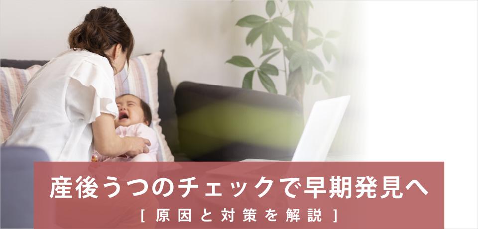 産後うつのチェックで早期発見へ。原因と対策を解説